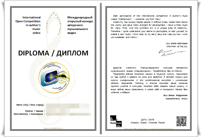 MEDIAMUSIC competition diploma